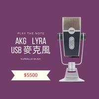 AKG Lyra手機直播立體聲麥克風U-HD 4K 24bit/192KHz高取樣多收音模式USB MIC《公司貨保固》