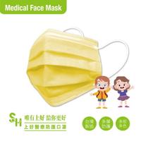 【上好生醫】兒童  素面款 香蕉黃 50入裝 醫療防護口罩