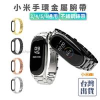 【台灣出貨】小米手環3/4/5/6金屬腕帶 不鏽鋼錶帶 4色 304不鏽鋼 實心鋼材 通用替換 錶帶 替換帶