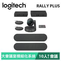 Logitech 羅技 RALLY PLUS 視訊會議系統