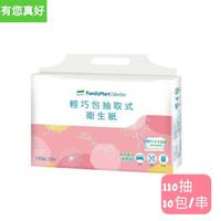 FMC 輕巧包抽取式衛生紙 110抽 10包/串