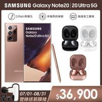 Galaxy Buds Live組【SAMSUNG 三星】Galaxy Note 20 Ultra 5G 6.9吋三主鏡超強攝影旗艦機(12G/512G)