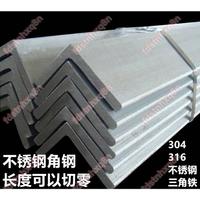 【客製化】304 316不銹鋼角鋼 空調支架角鋼 三角鐵 沖孔角鋼 貨架角鋼8#