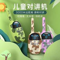 兒童對講器機親子互動可愛對講機一對寶寶小孩小型無線對話機玩具 雙十一購物狂歡 雙十一驚爆價 雙11購物節 雙11好品推薦 雙11推薦爆款