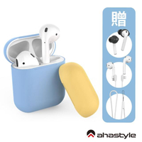 【AHAStyle】AirPods 矽膠保護套 天空藍黃雙色版(AirPods 2 一代二代通用)