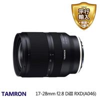【Tamron】17-28mm f2.8 DiIII RXD(A046 平行輸入)