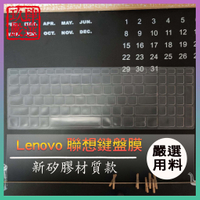 IdeaPad Slim 5i / Slim 3i  L3i 15.6吋 LENOVO 鍵盤保護膜 鍵盤保護套 鍵盤膜