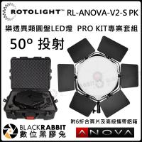 數位黑膠兔【 Rotolight RL-ANOVA-V2-S PK LED燈 PRO KIT套組 附6摺片 高級鋁箱 】