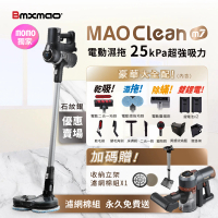 【Bmxmao石紋銀限定下殺 】MAO Clean M7 旗艦25kPa 電動濕拖無線吸塵器-豪華16件