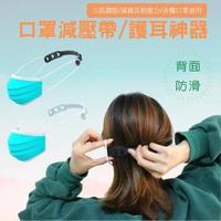 CAXXA 5入 口罩減壓帶(防霾口罩 減壓線 防塵口罩 防疫 機車騎士口罩 調節帶 減壓舒適 防疫組合)