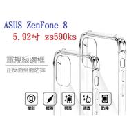 【軍規透明】ASUS ZenFone 8 5.92吋 zs590ks 四角加厚 抗摔 防摔 保護殼 手機殼