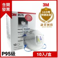 3M口罩P95級8576去有機酸性氣體異味 特殊活性碳   (謙榮國際N95)