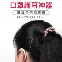 【PS Mall】快速到貨-防疫必備口罩護耳器 柔軟矽膠耳套 耳套掛扣 1組1對 10組(J1616)