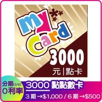 【MyCard】3000點點數卡(可分期)