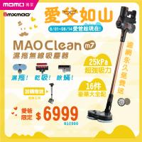 【Bmxmao】MAO Clean M7 旗艦25kPa 電動濕拖無線吸塵器-豪華16件(除蹣/雙電池)