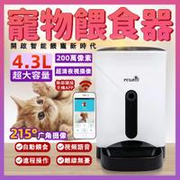 💖新款 台灣現貨💖PETWANT自動寵物餵食器 自動餵食器 餵食器  寵物自動餵食器 自動投食器 自動餵飼料機 F1-C