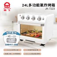 【晶工牌】24L多功能氣炸烤箱JK-7223(福利品)