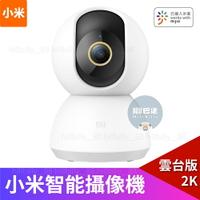 領卷現折100🔥小米監視器雲台版2K 台灣版 國際版 米家監視器 2K 小米攝像機雲台版 米家 智能 攝像機 攝像頭 監控 小米智能攝影機