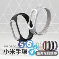 【EGO 3C】小米手環6/5 經典尼龍錶帶(小米手環6/5皆適用│黏性好、不鬆脫、抗髒污、易清洗)