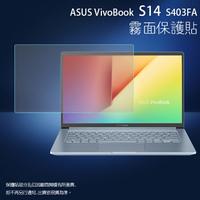霧面螢幕保護貼 ASUS 華碩 VivoBook S14 S403FA 筆記型電腦保護貼 筆電 軟性 霧貼 霧面貼 保護膜