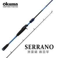 【OKUMA】Serrano 煞雷諾 槍柄路亞竿-8呎MH(黑鯛、海鱸、軟絲、底棲根魚適用)