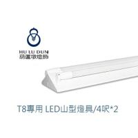 旭光 T8 LED山型燈 台灣製山形燈 4尺 吸頂燈 雙管 附旭光原廠LED燈管 含稅