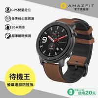 【Amazfit 華米】GTR 特仕版智慧手錶 - 47mm 鋁合金(台灣原廠公司貨)