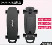 電動車代步車 DNASKATE電動滑板四輪車成人便攜代步專業智慧男女遙控雙驅小魚板 全館免運 快速出貨