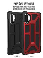【UAG】Samsung Note10 頂級耐衝擊保護殼(紅金/極黑)
