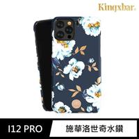 【Kingxbar】iPhone 12 Pro / i12 Pro 施華洛世奇水鑽手機保護殼套(花季系列-梔子花)