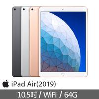 Apple 蘋果|iPad Air3 64G