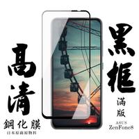 ASUS ZENFONE 8  日本玻璃保護貼AGC黑邊透明防刮鋼化膜(ZenFone8保護貼ZenFone8鋼化膜)