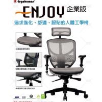 Enjoy 121企業版台製網 鋁合金椅腳 企業首選 (如美製網系列需訂製加價$1000)