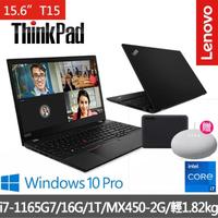【送Google音箱+2TB外接碟】ThinkPad 聯想 T15 15.6吋商務筆電(i7-1165G7/16G/1T/MX450-2G/W10P)