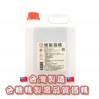 免運💥 台糖精製酒精 95%酒精 75%酒精
