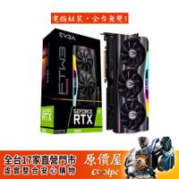 EVGA艾維克  RTX3080 FTW3 Ultra 1800MHZ/31.3/註冊保五年/3897/顯示卡/原價屋