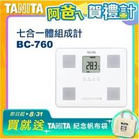 【TANITA】七合一體組成計BC-760