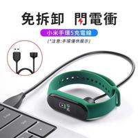 【OMG】小米手環6/5 磁吸充電線 50cm 快充線 充電器 小米5手環 USB線 數據線 贈保護貼(小米手環6/5充電線)