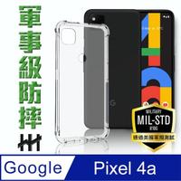 【HH】軍事防摔手機殼系列 Google Pixel 4a -5.81吋(HPC-MDGLP4A)