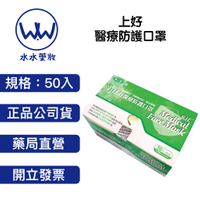 上好 成人平面醫療防護口罩 50入 台灣製造 MD雙鋼印 醫療口罩 醫用口罩 成人口罩 防疫口罩