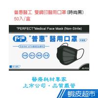 普惠醫工 雙鋼印醫用口罩 醫療口罩 成人用 時尚黑  50片/盒  現貨 蝦皮直送