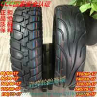 全場特價☎80/90/100/110/130/140/150/60-70-80-17摩托車跑車輪胎真空胎