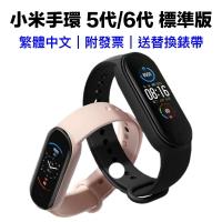 小米 小米手環5 小米手環6 繁體中文 小米手環 5 6 標準版 智能手環 運動手環 彩色螢幕 防水 女性健康 有發票