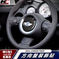 真碳纖維 Mini Cooper R55 R56 Countryman R60 方向盤 卡夢 碳纖維 方向盤貼 裝飾 貼