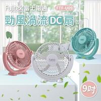【富士電通】9吋勁風渦流DC扇 風扇(不挑色隨機出貨) FTF-U09 保固免運