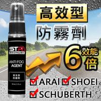 《意生》STR-PROWASH高效型防霧劑 ARAI/SHOEI/AGV/MT/SCHUBERTH 安全帽鏡片防霧
