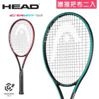 【HEAD】GRAVITY TOUR Zverev 選手網球拍 234219 空拍(送握把布)