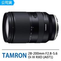 【Tamron】28-200mm F2.8-5.6 Di III RXD A071 騰龍 FOR E接環(公司貨)