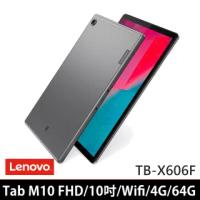 【Lenovo】Tab M10 FHD TB-X606F 10吋 4G/64G 平板電腦(送原廠皮套+保貼等)