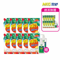【泡舒】洗潔精補充包800gx10+贈加氛抗菌洗手乳250gx2(洗碗精二款任選)